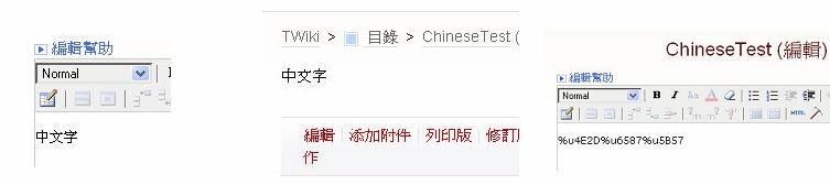 chinese-utf8.jpg
